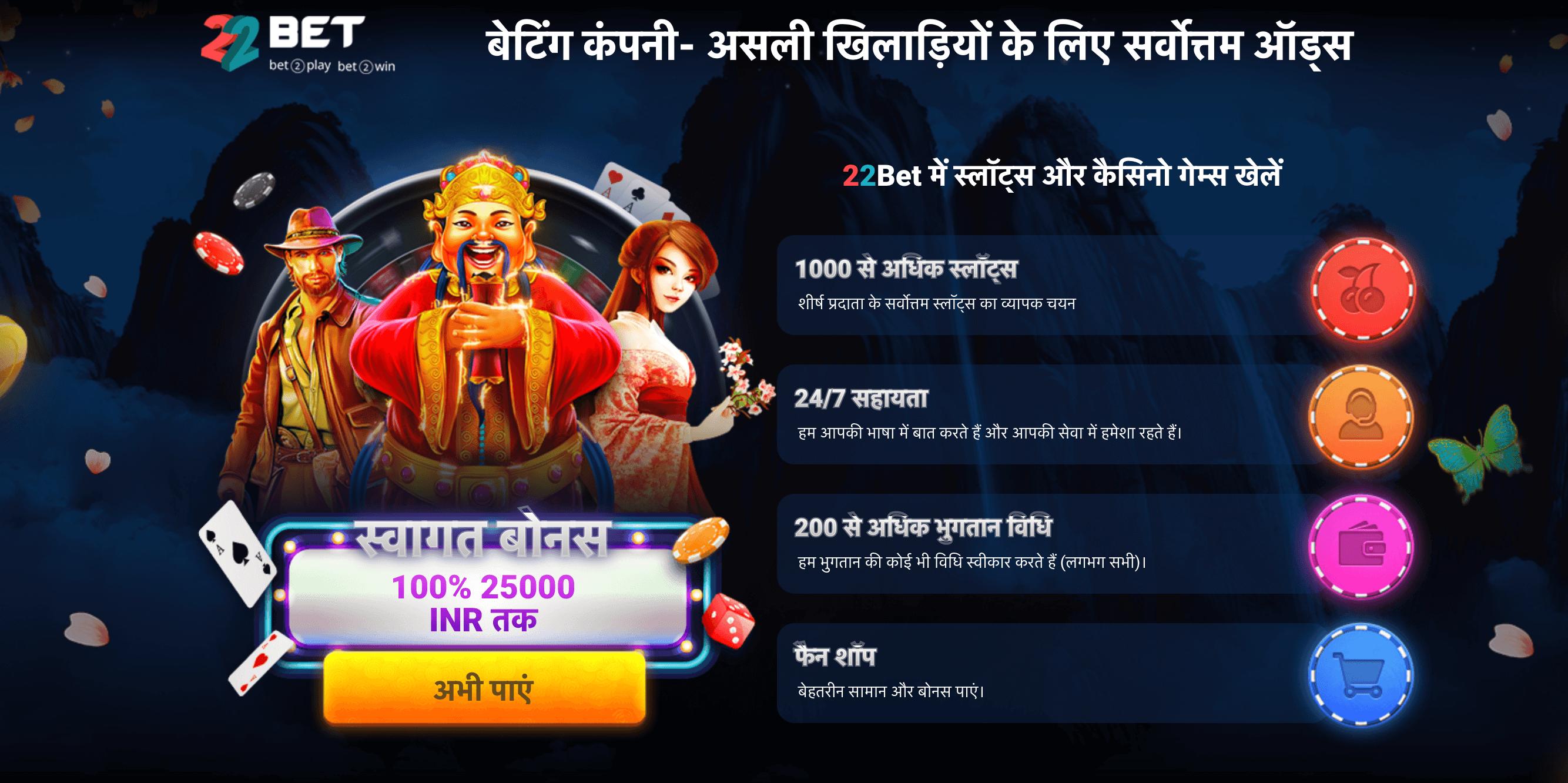 22bet casino india welcome bonus