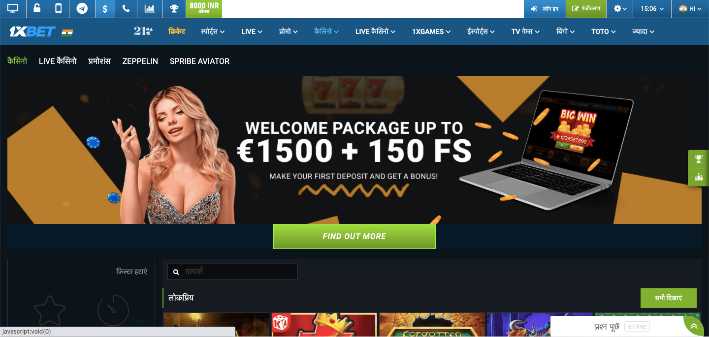 1XBet Casino IN Homepage