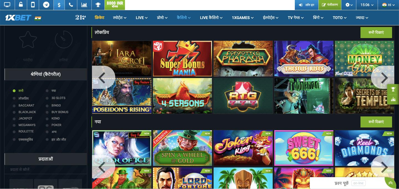 1XBet Casino IN Slot