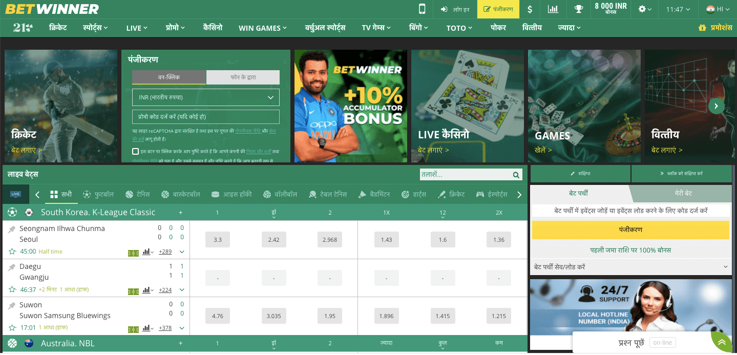 betwinner india betting